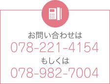 お問い合わせは078-221-1454もしくは078-982-7004